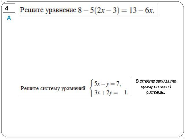4 А В ответе запишите сумму решений системы.