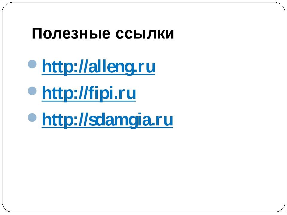 Полезные ссылки http://alleng.ru http://fipi.ru http://sdamgia.ru