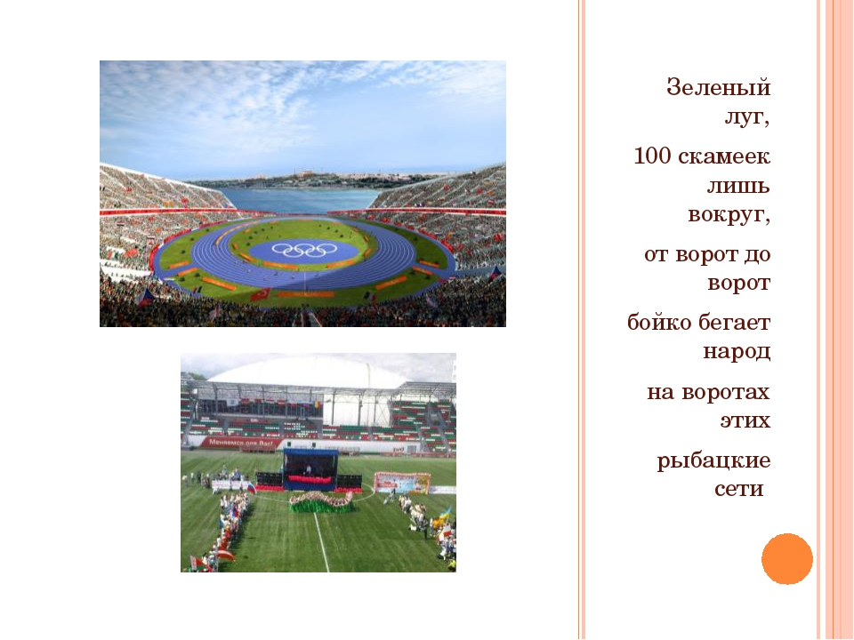 Про стадион стихи
