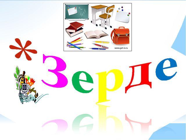 2-3 класс ЮКО г.Жетысай Ембергенова Балжан Амангельдиевна