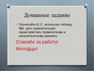 Домашнее задание Прочитайте § 17, используя таблицу №6 дать сравнительную хар