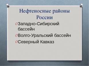 Нефтеносные районы России Западно-Сибирский бассейн Волго-Уральский бассейн С