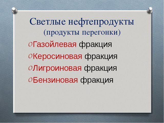 Светлые нефтепродукты (продукты перегонки) Газойлевая фракция Керосиновая фра...