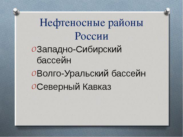 Нефтеносные районы России Западно-Сибирский бассейн Волго-Уральский бассейн С...