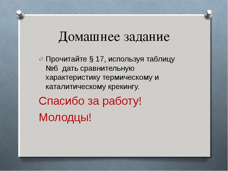 Домашнее задание Прочитайте § 17, используя таблицу №6 дать сравнительную хар...