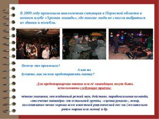 В 2009 году произошла аналогичная ситуация в Пермской области в ночном клубе