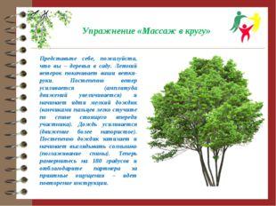 Упражнение «Массаж в кругу» Представьте себе, пожалуйста, что вы – деревья в