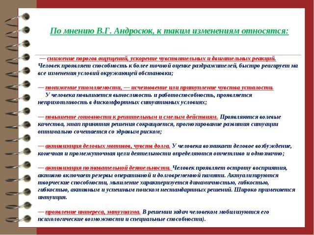 По мнению В.Г. Андросюк, к таким изменениям относятся: —снижение порогов ощ...