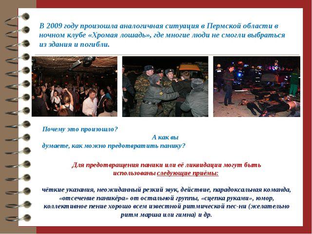 В 2009 году произошла аналогичная ситуация в Пермской области в ночном клубе...