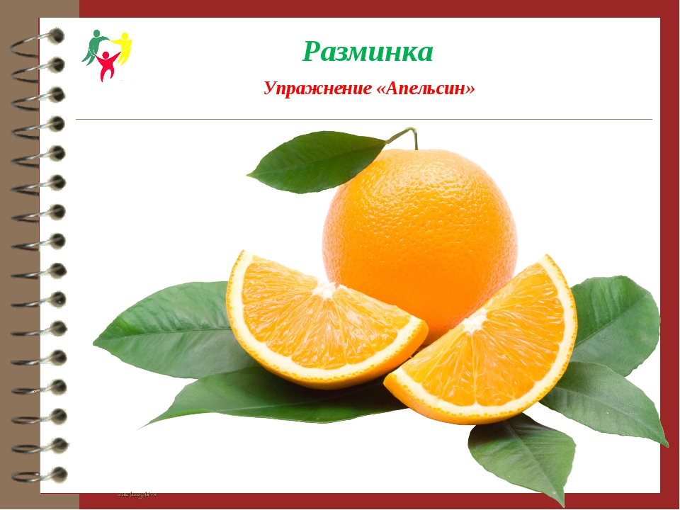 Разминка Упражнение «Апельсин»