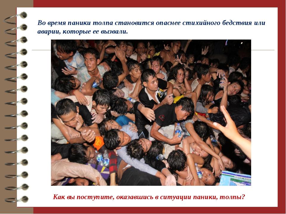 Во время паники толпа становится опаснее стихийного бедствия или аварии, кото...