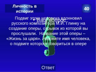 Чем прославились Н.Ф. Макаров, М.Т. Калашников, В.А. Дегтярев? 40 Армия Катег