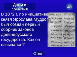 Согласно «Повести временных лет», печенежский хан Куря в 972 г. после битвы с