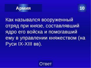 «Свиньей» русские воины называли излюбленный тевтонскими и ливонскими рыцарям