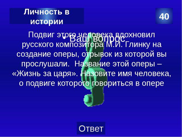 Чем прославились Н.Ф. Макаров, М.Т. Калашников, В.А. Дегтярев? 40 Армия Катег...