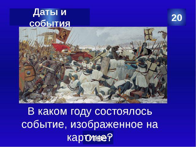 Что, по легенде, византийский император вручил русскому князю Владимиру? Этот...