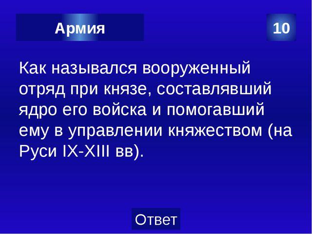 «Свиньей» русские воины называли излюбленный тевтонскими и ливонскими рыцарям...
