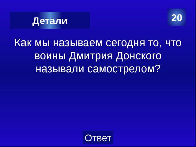 Александр Васильевич Суворов 30 Крылатые фразы Категория Ваш ответ