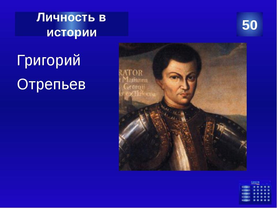 Как мы называем сегодня то, что воины Дмитрия Донского называли самострелом?...