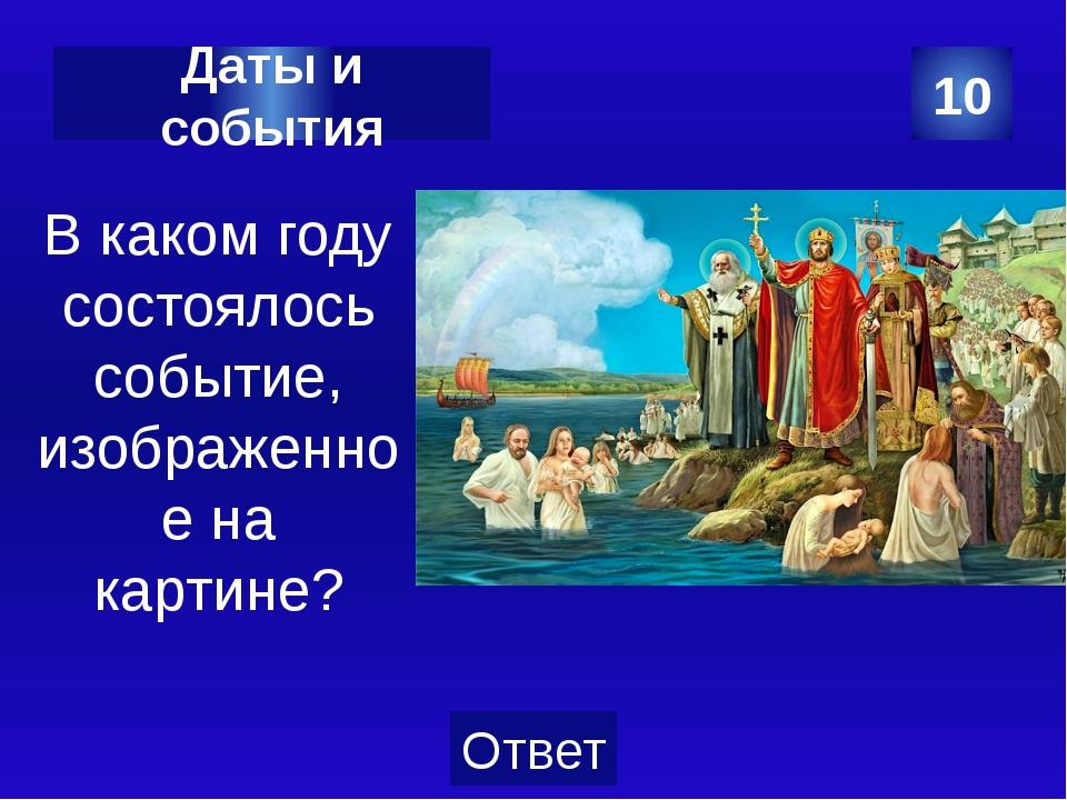 «Великим» становился князь, получавший это из рук хана. 30 Детали Категория В...