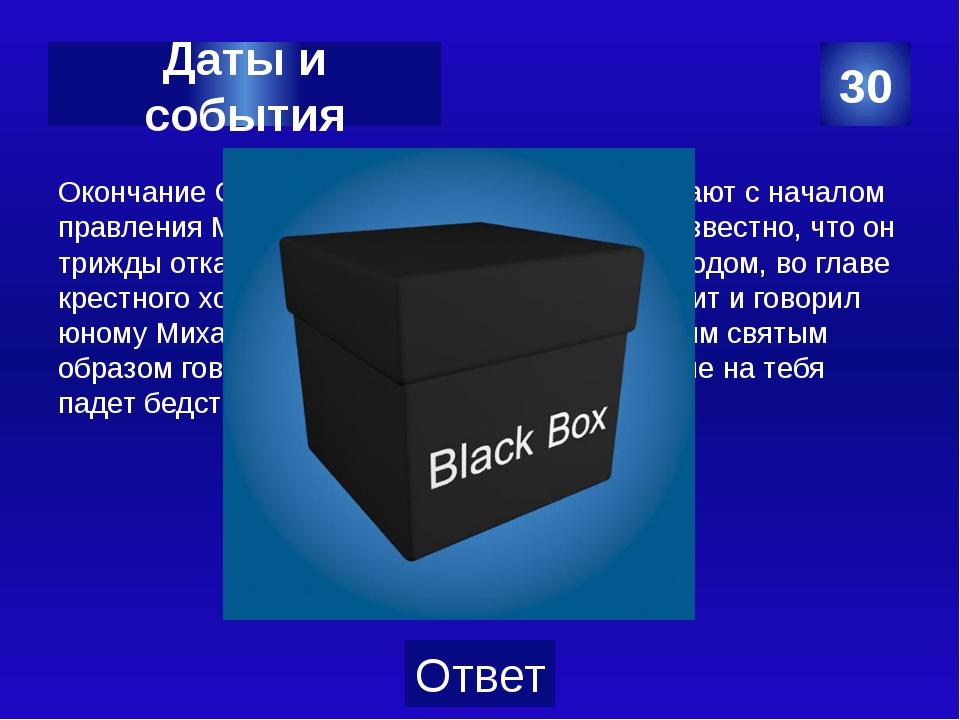 Назовите имя выдающего русского полководца, которому принадлежат эти известн...