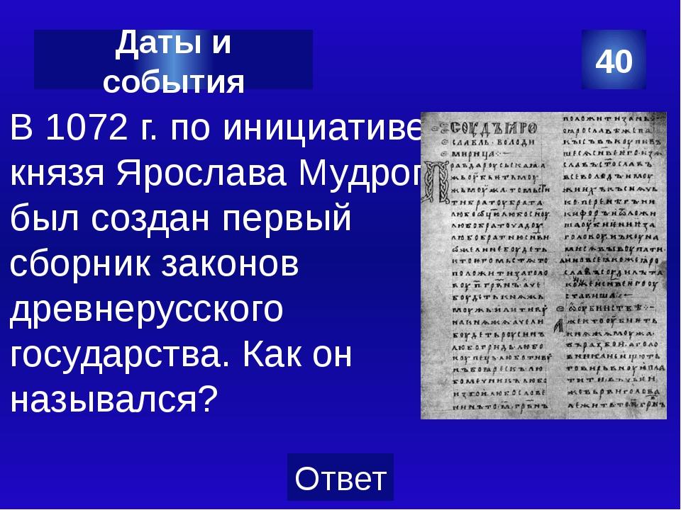 Согласно «Повести временных лет», печенежский хан Куря в 972 г. после битвы с...