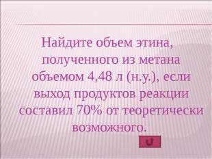 Найдите объем этина, полученного из метана объемом 4,48 л (н.у.), если выход