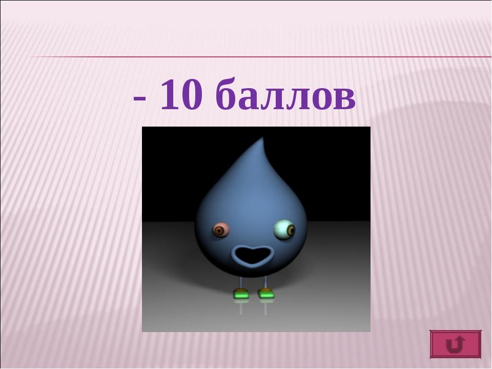 - 10 баллов