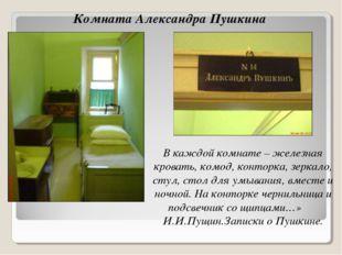 В каждой комнате – железная кровать, комод, конторка, зеркало, стул, стол для