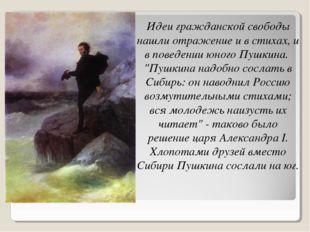 Идеи гражданской свободы нашли отражение и в стихах, и в поведении юного Пушк