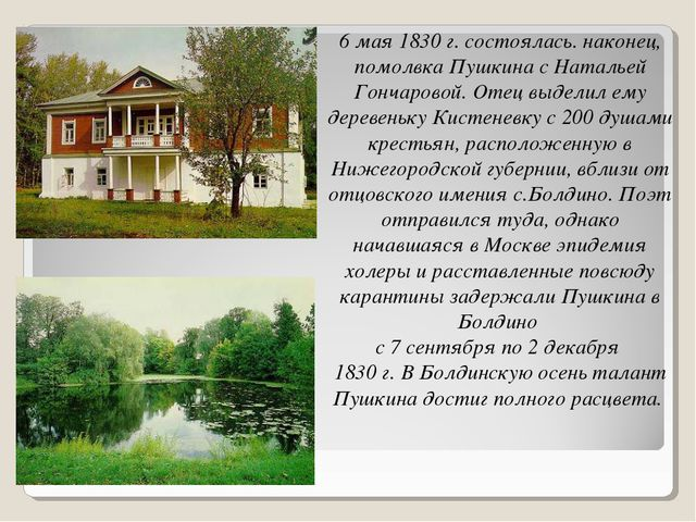6 мая 1830 г. состоялась. наконец, помолвка Пушкина с Натальей Гончаровой. От...