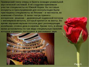 Приморский театр оперы и балета оснащен уникальной акустической системой. В е