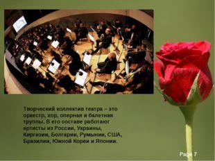 Творческий коллектив театра – это оркестр, хор, оперная и балетная труппы. В