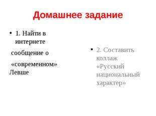Домашнее задание 1. Найти в интернете сообщение о «современном» Левше 2. Сост