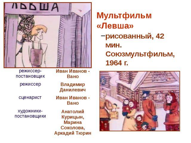 Мультфильм «Левша» рисованный, 42 мин. Союзмультфильм, 1964 г. режиссер-поста...