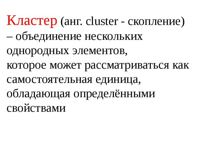Кластер (анг. cluster - скопление) – объединение нескольких однородных элемен...