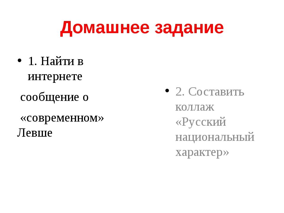Домашнее задание 1. Найти в интернете сообщение о «современном» Левше 2. Сост...