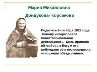 Мария Михайловна Дондукова- Корсакова Родилась 9 октября 1827 года. Княжну ин