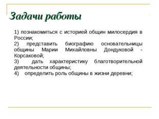 Задачи работы 1) познакомиться с историей общин милосердия в России; 2) предс