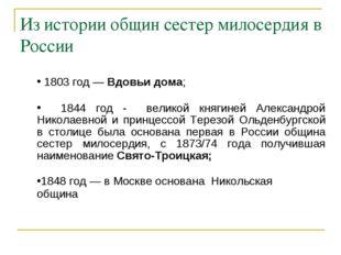 Из истории общин сестер милосердия в России 1803 год — Вдовьи дома; 1844 год