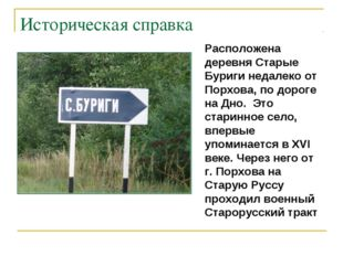Историческая справка Расположена деревня Старые Буриги недалеко от Порхова, п