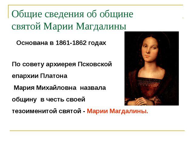 Общие сведения об общине святой Марии Магдалины Основана в 1861-1862 годах По...