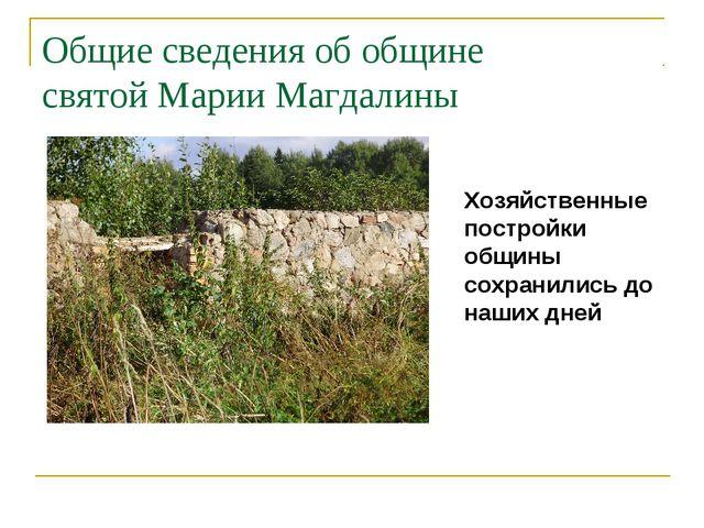 Общие сведения об общине святой Марии Магдалины Хозяйственные постройки общин...