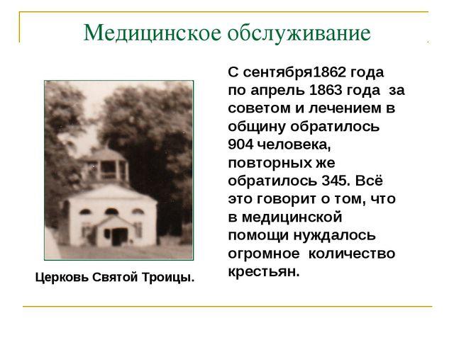 Медицинское обслуживание Церковь Святой Троицы. С сентября1862 года по апрель...
