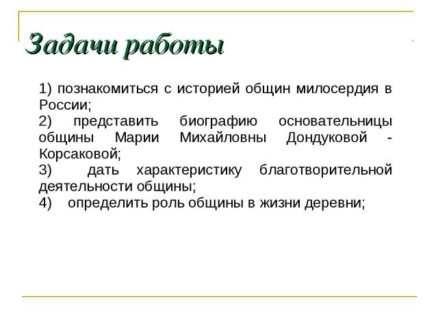 Задачи работы 1) познакомиться с историей общин милосердия в России; 2) предс...