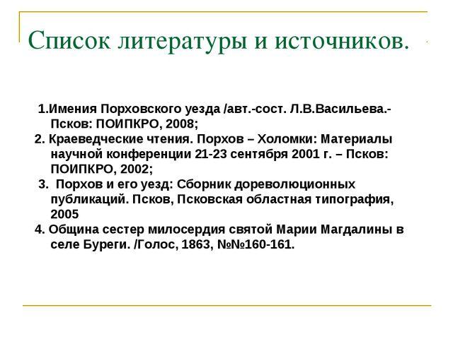 Список литературы и источников. 1.Имения Порховского уезда /авт.-сост. Л.В.Ва...