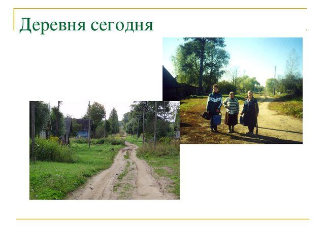 Деревня сегодня