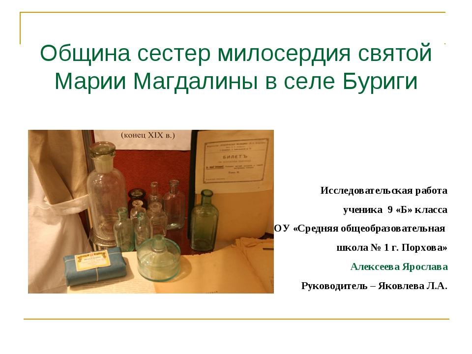 Община сестер милосердия святой Марии Магдалины в селе Буриги Исследовательск...