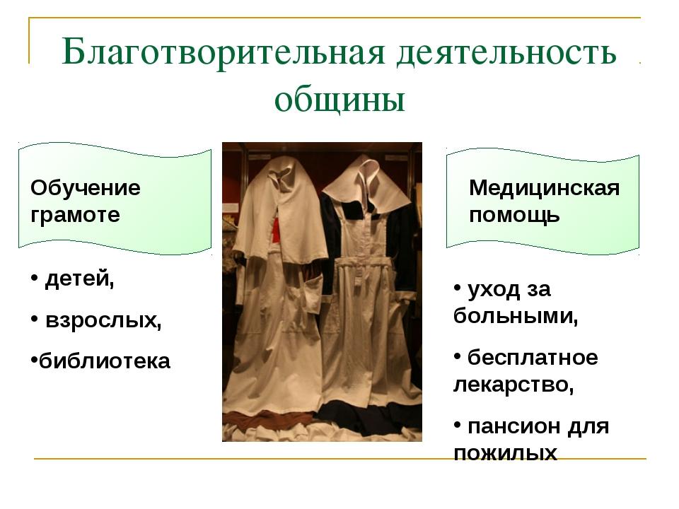 Благотворительная деятельность общины Обучение грамоте Медицинская помощь дет...