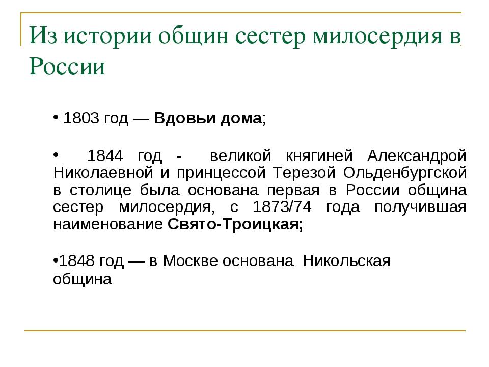 Из истории общин сестер милосердия в России 1803 год — Вдовьи дома; 1844 год...